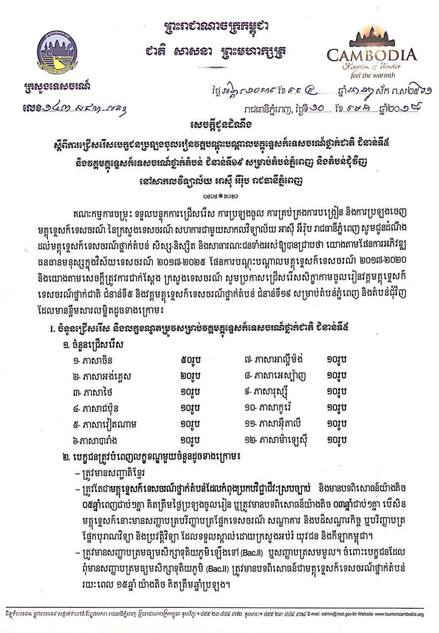 Notification on Selection of National Training Course of 5th Class National Tourism Guide and 19th Regional Tour Guide for Phnom Penh and its surrounding areas at Asia Euro University