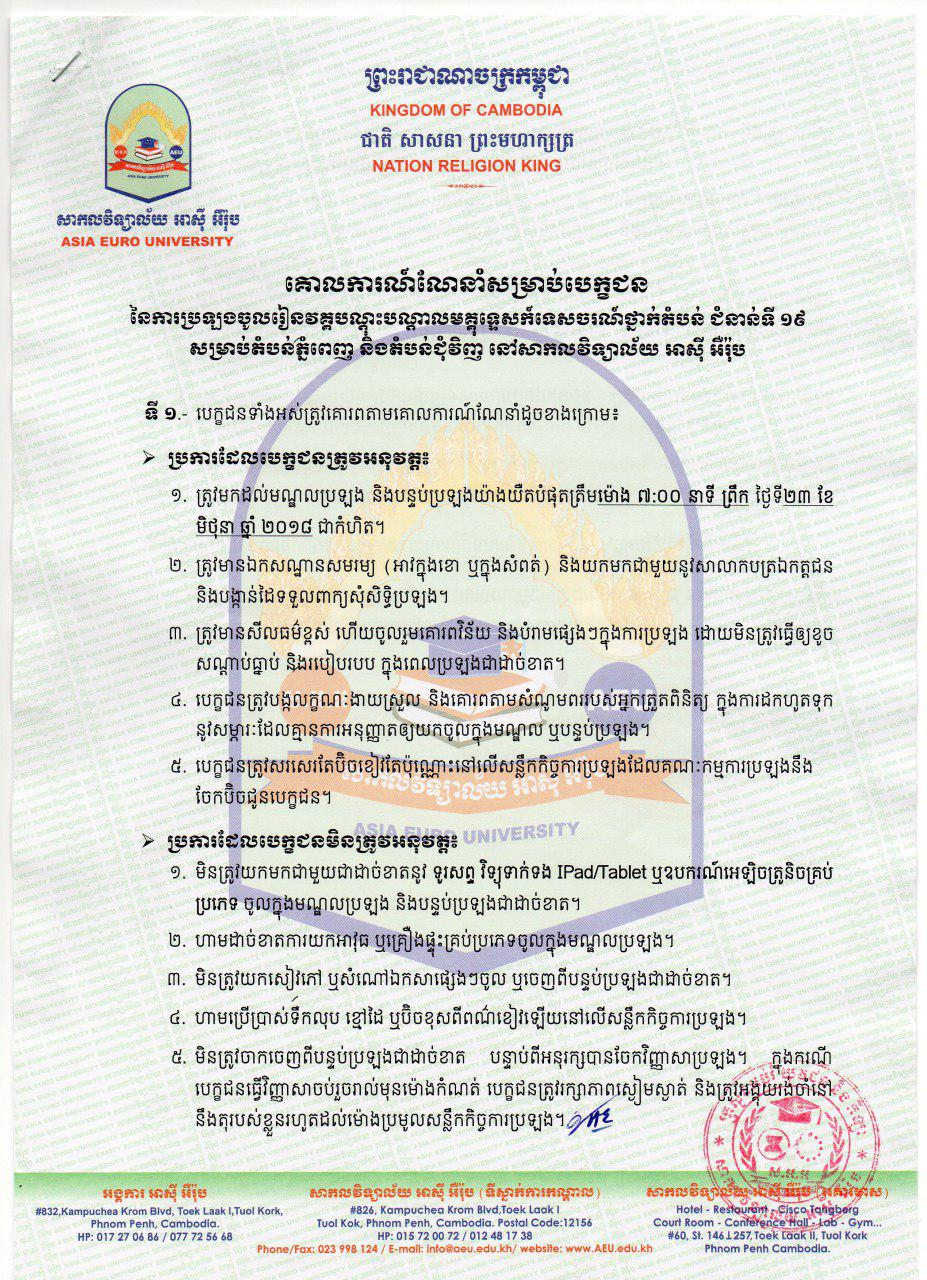 Candidates guideline who attend Selection Test for qualifying trainees batch 19 for tour guide courses for Phnom Penh and its surrounding tourist sites in Asia Euro University.