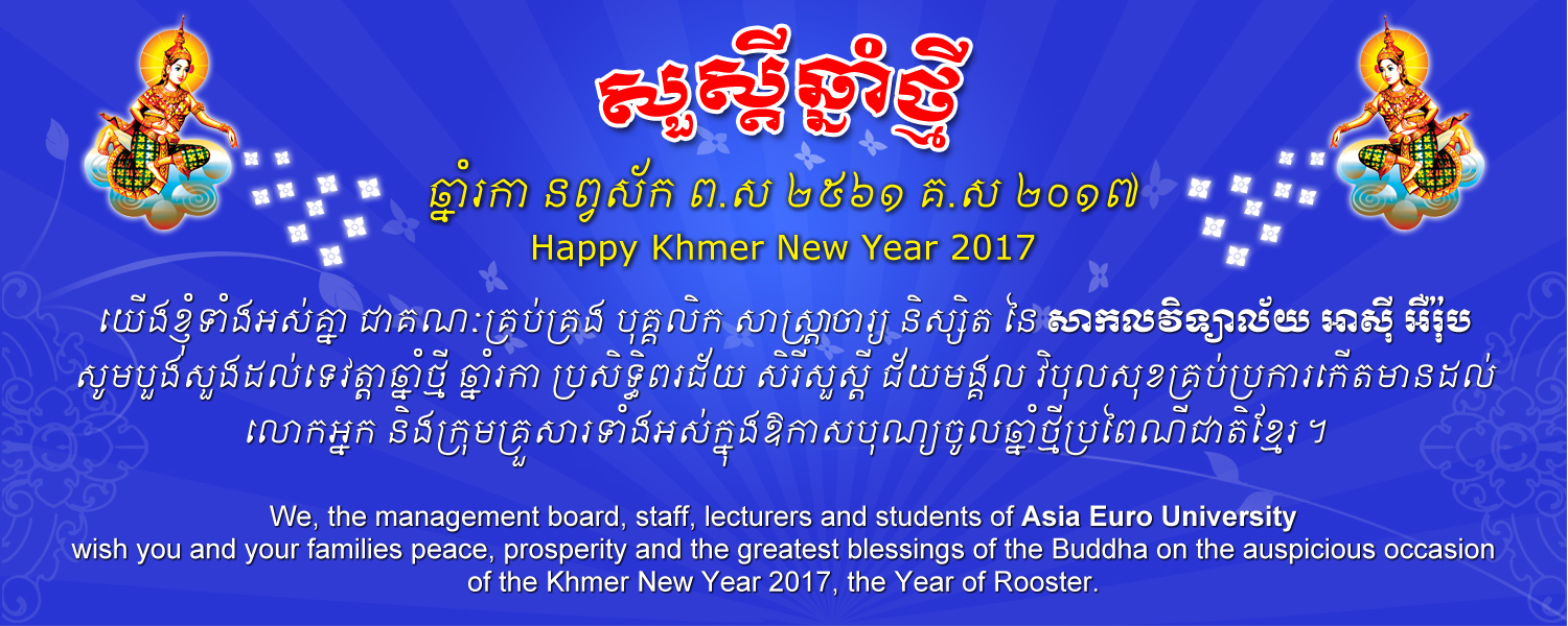 Happy Khmer New Year
